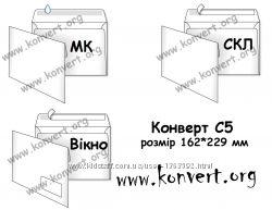 Конверты почтовые С5 формата 162 х 229 мм