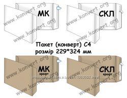 Почтовые конверты пакеты С4 229 х 324 мм