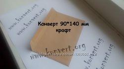 Почтовые конверты 90x140 мм, крафтовые