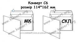 Почтовые конверты C6 формата