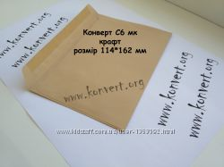 Почтовые крафтовые конверты C6 мк