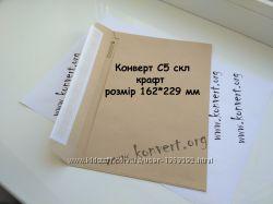 Почтовые крафтовые конверты C5