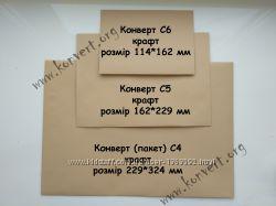 Крафтовые конверты из крафт бумаги