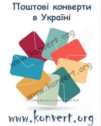 Почтовые конверты C6, DL E65, C5, C4, B4