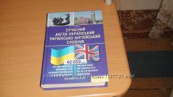 Англо-український словник, украінсько-англійський словник