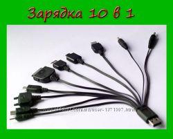 Универсальное зарядное устройство телефона 10 в 1
