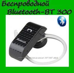 Беспроводная Bluetooth Блютус гарнитура ВТ-300