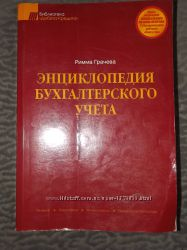 Книги Бухгалтерський, Управлінський, Фінансовий облік