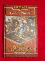 Валерий Иващенко Молодые волки старого королевства Магия фэнтези