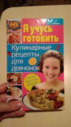 Я учусь готовить кулинарные рецепты для девчонок