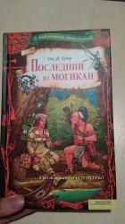 Последний из Могикян