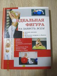 Книга Идеальная фигура на зависть всем