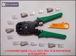 Кримпер Обжимка Клещи Обжимные 8P8C 6P6C 4P4C  10 RJ45  5х колпачко