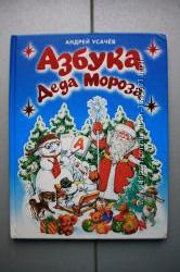 Азбука Деда Мороза и Лучшие стихи для детей. А. Усачев