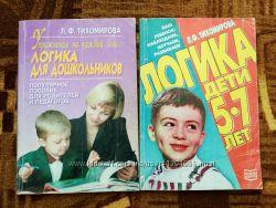 Подготовка к школе Тихомирова Л. Ф. Логика для дошкольников