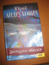 Юрий Андрухович, Двенадцать обручей