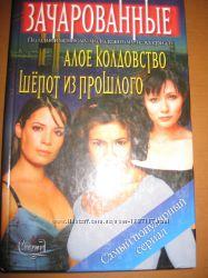 Зачарованные, книга