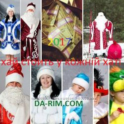 Дед Мороз, Снегурочка, новогодние костюмы, аниматорам, маски, парики, шляпы