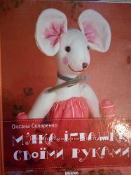 Книга по изготовлению мягкой игрушки с выкройками.
