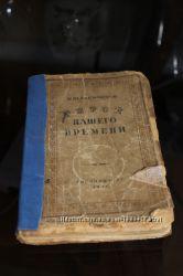 М. Ю. Лермонтов  Герой нашего времени 1941 г.