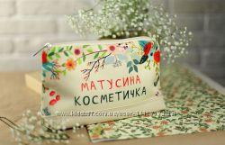 Косметички в подарок для мамы и бабушки