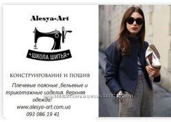 Киевская школа шитья Алеся-Арт шьем вместе пальто, бельё, платья и брючки
