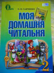 Книга Моя домашня читальня
