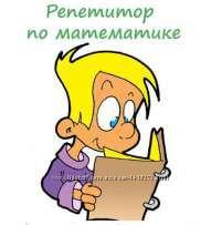 Репетитор по математике город Запорожье