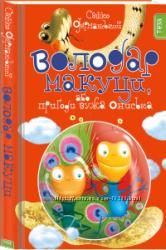 Дитячі книги видавництва ТЕЗА  - дуже рекомендую