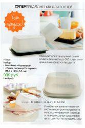 Набор Масленка и сырница Кроха, Tupperware