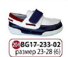 Модели B&G - макасины, кроссы, сандалики - распродажа