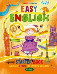 EASY ENGLISH - Т. Жирова, В. Федієнко - Действительно ПРОСТОЙ английский