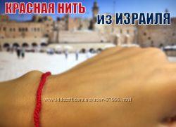 Привезу под заказ из Иерусалима красную нить Каббала